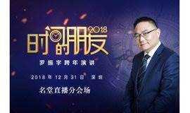深圳罗振宇跨年活动直播分会场报名贴