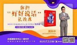 黄执中《好好说话2》新书分享会·杭州站