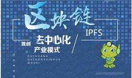 拥抱区块链 布道IPFS