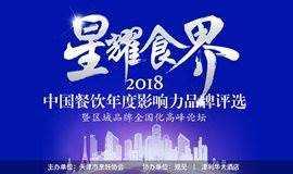 【星耀食界】中国餐饮年度影响力品牌评选——天津站