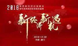 2018海西新经济企业峰会暨年度闽商创变者颁奖盛典