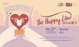 故事音乐会|《快活的狮子》带小朋友们体味朋友相处之道