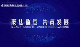 聚焦监管 共商发展——2018全球量化金融峰会