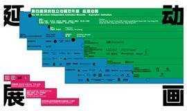 第四届深圳独立动画双年展:延展动画