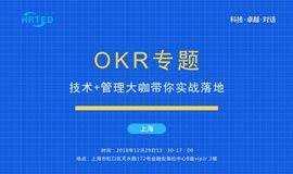 OKR专题——技术+管理大咖带你实战落地