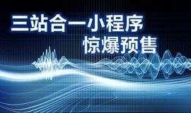 """BAT三站合一小程序  预售价低至""""一折""""(含展示版和商城版)"""