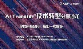 """AI Transfer""技术转型分享沙龙"