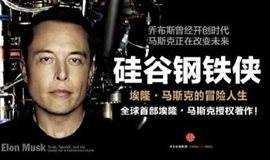 线下共读——《硅谷钢铁侠》