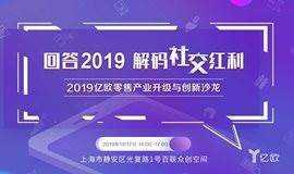 回答2019 解码社交红利——2019亿欧零售产业升级与创新沙龙
