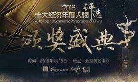 2018十大经济年度人物颁奖盛典