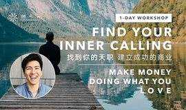 Find Your Inner Calling — Make Money Doing What You Love 找到你的天职,建立成功的商业