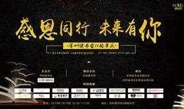 感恩同行,未来有你 | 深圳读书会11周年啦!