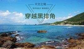 每周末两期惠州黑排角穿越腐败天空之境 寻梦者户外