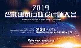2019智能建筑行业设计师大会