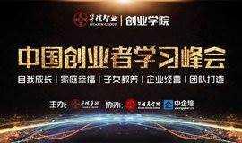 中国创业者学习峰会(北京)
