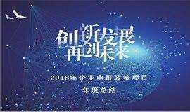 2018年企业申报政策项目年度总结系列培训(第五站)