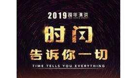 2019跨年演讲:时间就是一切