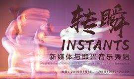【insideyuz】《转瞬》—— 新媒体与即兴音乐舞蹈专场