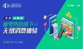 【香港大学】年终压轴讲座 | 新零售语境下的无缝消费体验
