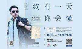 活动|《终有一天你会懂》琢磨先生上海读者私享会