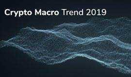 《2019加密货币宏观趋势报告》发布会