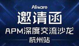 Aliware APM深度交流沙龙·12月杭州站——闭门会议报名
