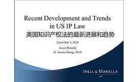 Recent Development and Trends in US IP Law(美国知识产权法的最新进展和趋势)