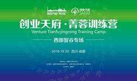 创业天府·菁蓉训练营—西部智谷专场