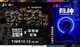【空体 X FIRST主动放映·深圳站】醉·生·梦·死——《吾神》