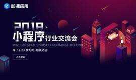 2018即速应用小程序行业交流会-贵阳站