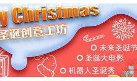 【科技圣诞节】圣诞机器人狂欢+圣诞大电影,今年溜娃就要科技范!