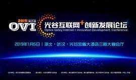 【武汉】第四届光谷互联网+创新发展论坛