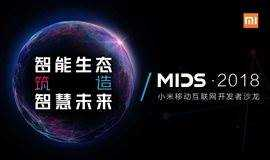MIDS·2018小米移动互联网开发者沙龙——北京站