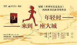 年轻时来到一座大城——绿妖《世界尽头是北京》西西弗书店新书签售会