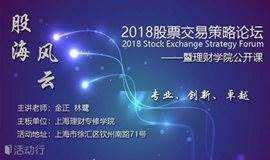 上海理财金融博览会