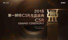 2018第一财经·善商业论坛 暨首届中国企业基金会发展论坛