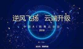2018中国AI销售云会议   探讨2019企业获客黑科技