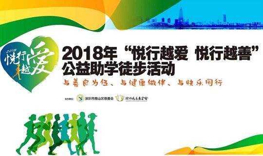 """【118】""""悦行越爱""""深圳湾公园公益助学徒步报名啦!"""