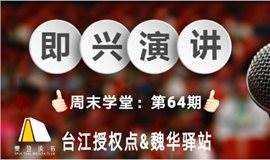 【樊登读书.台江授权&魏华驿站】周末学堂第64期:《即兴演讲》