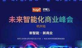 """""""新智能 新商业"""" ——未来智能化商业峰会 杭州站"""