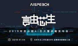 言由芯生——2019年思必驰AI芯片暨战略发布会