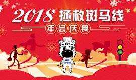 2018拯救斑马线年会庆典