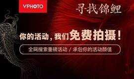【VPhoto寻找锦鲤】全国全网搜索重磅活动,免费为你拍摄!(不限地区)