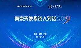 InnoSpace玄武丨2019南京天使投资人对话