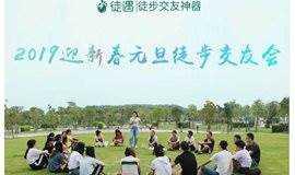 迎新春元旦长风公园徒步交友会,才艺表演、礼物交换、新年寄语