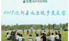 迎新春元旦海珠湖徒步交友会,才艺表演、零食派对、礼物交换