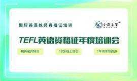 TEFL英语教学资格证培训(线上)