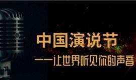 """""""首届中国演说节""""——让世界听见你的声音,盛大启动!"""