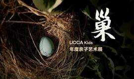 798艺术区丨12月30 UCCA Kids 跨年亲子艺术展《巢》即将开启!