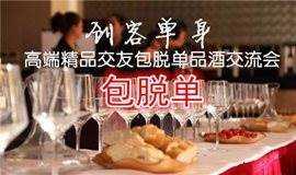 喜登对广州高颜值/高学历/高收入/单身交友/包脱单品酒交流会